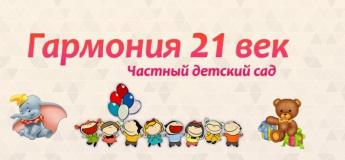 Детский сад «Гармония-21 Век»