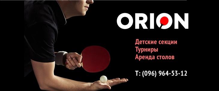 Тенісний клуб Orion Sport