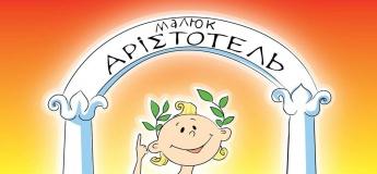 Приватні дитячі садочки Малюк Арістотель