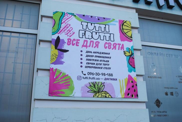 TuttiFrutti Декор для Свята