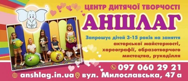 """Весняний табір у центрі дитячої творчості """"Аншлаг"""""""