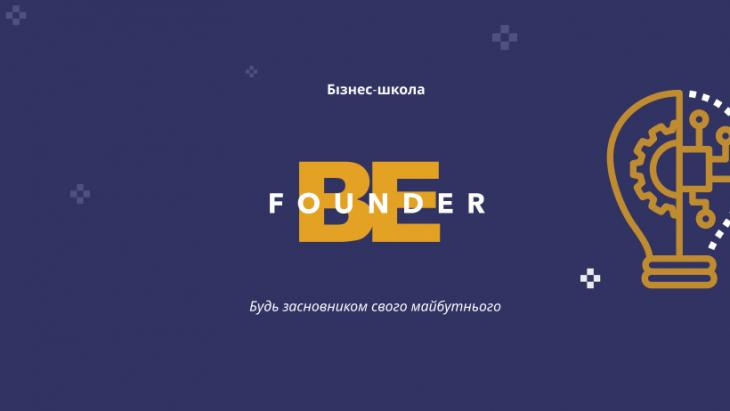 beFounder бізнес-школа для дітей та підлітків