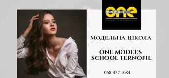 Модельна школа One Models School у м. Тернополі