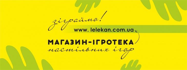 Lelekan, Лелекан - Магазин та Ігротека Настільних Ігор, Оренда Ігор