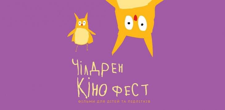 Чілдрен Кінофест. Міжнародний фестиваль мистецтва кіно для дітей та підлітків у Києві