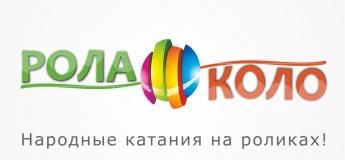 """Роллердром """"Рола-Коло"""" в Запоріжжі"""