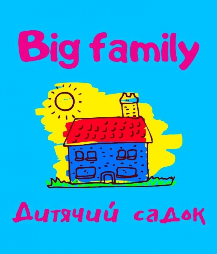 Приватний ліцензований садочок Big family