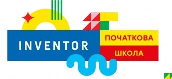 Inventor School Початкова школа інноваторів