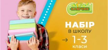 Початкова школа Ключик