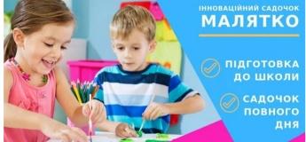 Частное дошкольное учебное заведение «Малютка»