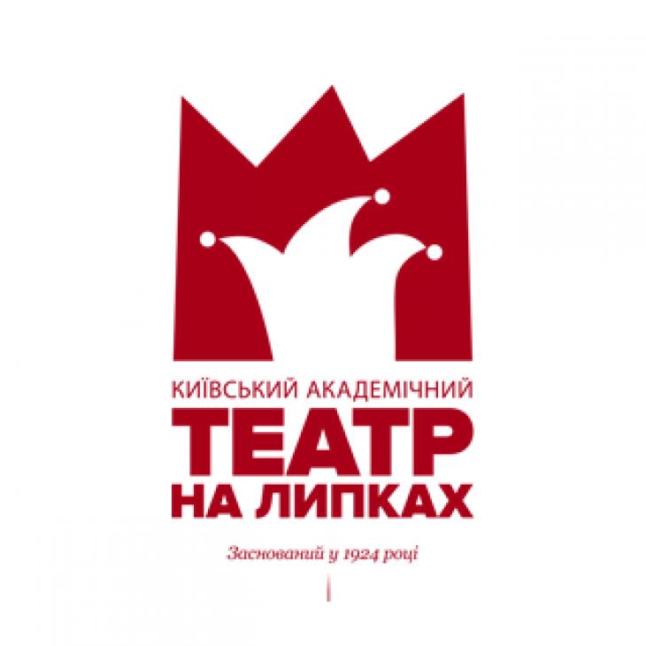 Київський академічний театр юного глядача на Липках