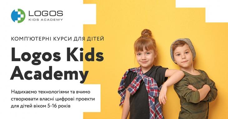 День відкритих дверей Logos Kids Academy