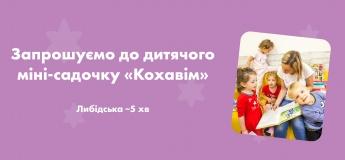 """Частный мини-садик """"Кохавим"""""""
