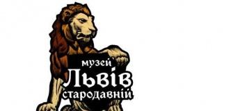 """Музей """"Львів Стародавній"""""""