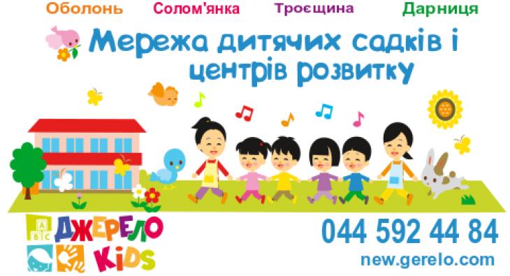 """Частный детский сад """"Джерело"""""""