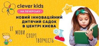 Сад-школа Clever KIds на Печерске
