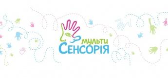 Мини-садик МультиСенсория - пространство сенсорного развития