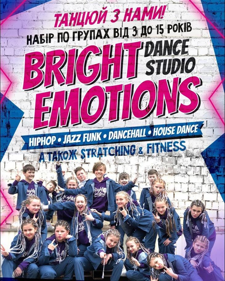 BRIGHT EMOTIONS Dance studio