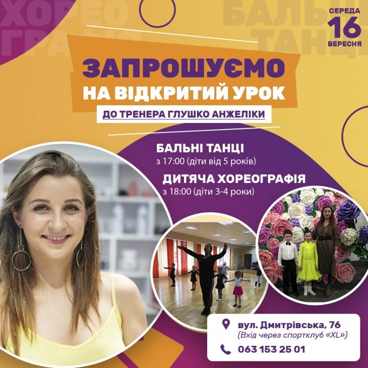 Школа танців Глушко Анжеліки