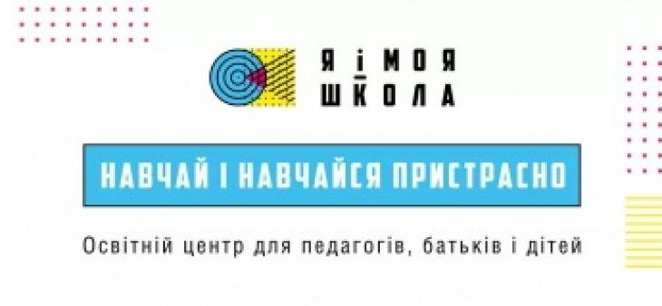 Образовательный happy-центр Я І МОЯ ШКОЛА