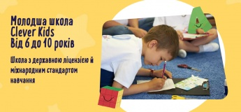 Инновационная школа Clever Kids