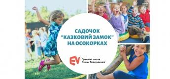 """Детский сад """"Сказочный замок"""", Осокорки"""