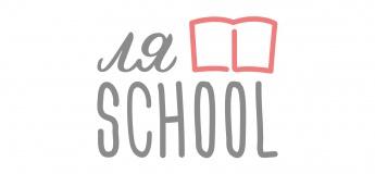Ля School