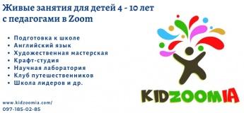 Кідзумія - дитяча розвиваюча онлайн-студія