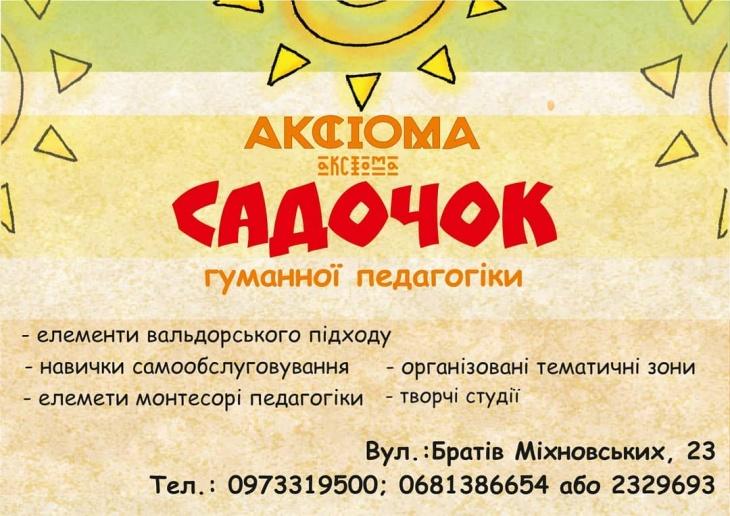 """Дитячий садок гуманного типу """"Аксіома"""""""