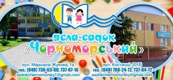"""Ясли - садик """"Черноморский"""""""