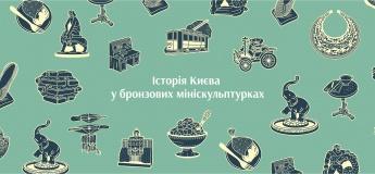 Шукай! Історія Києва у бронзових міні-скульптурках