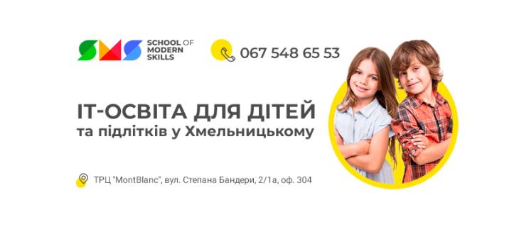 School of Modern Skills - Комп'ютерні курси для дітей