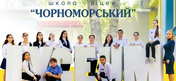 Школа - лицей «Черноморский»