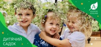 Дитячий садок Academy Ecoland