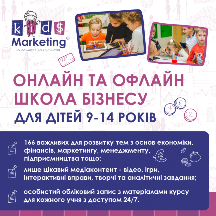 Бизнес-школа KidsMarketing