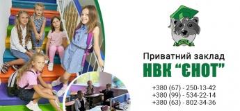 "Приватна школа НВК ""ЄНОТ"""