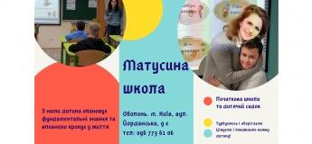 """Приватна школа """"Матусина школа"""""""