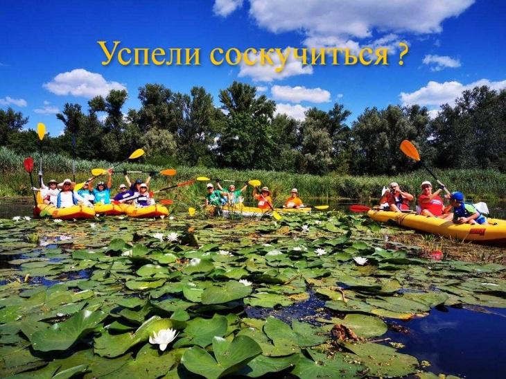 Kayak Club Dnipro