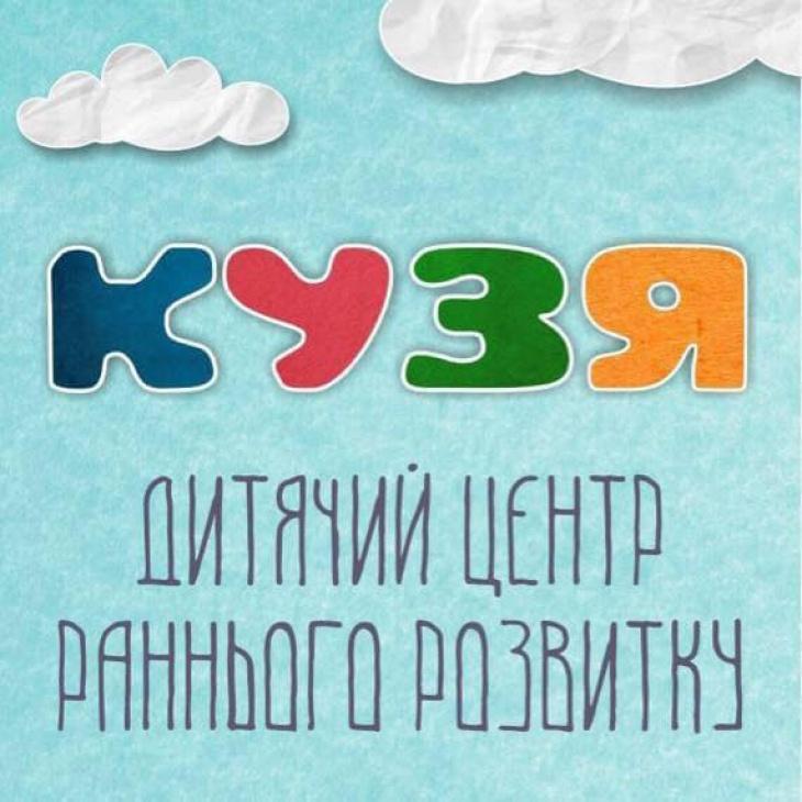 """Дитячий центр раннього розвитку """"Кузя"""" - Одеса"""