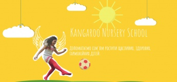 Детский сад Kangaroo Nursery School