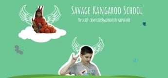 Приватна школа Savage Kangaroo School