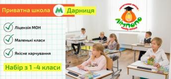 Лімпопо Family School