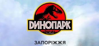 Парк динозаврів Dinoпарк Запоріжжя