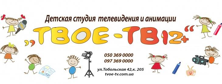 """Детская студия телевидения и анимации """"Твое - ТВ12+"""""""