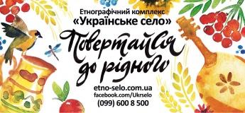 """Етнографічний комплекс """"Українське село"""""""