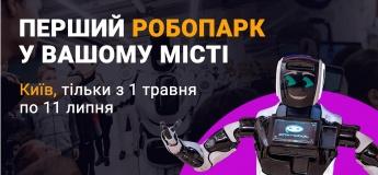 """Велика інтерактивна виставка """"Робопарк"""""""
