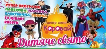 """Центр свята """"КОРОВАЙ"""""""