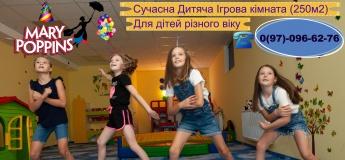 Mary Poppins-Тернопіль