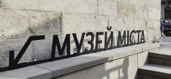 Музей Міста