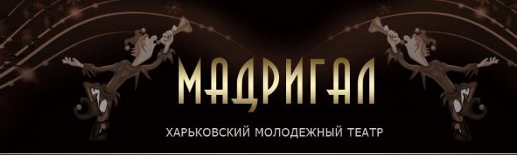 """Молодежный театр """"Мадригал"""""""